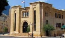 انتهاء الجلسة التشريعية وفتح جلسة ثانية لانتخاب أعضاء المجلس الدتسوري