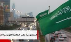 ماذا يعني وضع السعوديّة على القائمة الأوروبية السوداء؟