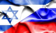 يديعوت أحرونوت: بيان وزارة الدفاع الروسية رسالة حازمة لإسرائيل