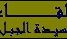 لقاء سيدة الجبل:رسخت زيارة الراعي للسعودية أن ضمانة المسيحيين والمسلمين هي بالحوار