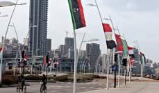 مسؤول بالجامعة العربية للأخبار:التحذيرات الامنية التي تلقتها الوفود أثرت بالمشاركة