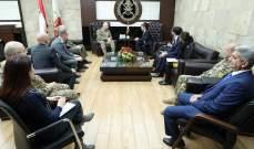 قائد الجيش بحث مع وفد من المؤسسة الدولية للإدارة والسياسة العامة بأوضاع لبنان والمنطقة