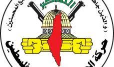 الجهاد الإسلامي تعلن إنهاء ردها العسكري على إسرائيل