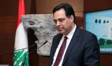الخليج يؤنّب لبنان: لا ودائع قبل تغيير دياب وانتخابات نيابية