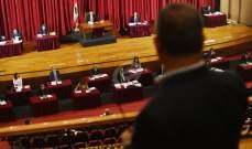 الجمهورية:جلسة تشريعية للمجلس النيابي قبل 31 ايار قد تعقد في الأونيسكو