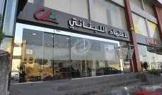 محتجون يقطعون السير في شارع الحمراء أمام مصرف الإعتماد اللبناني