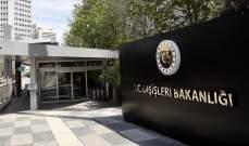 الخارجية التركية دانت هجوما استهدف عاملي الأمم المتحدة في بنغازي الليبية