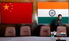 حكومة الصين: الوضع عند حدود الهند تحت السيطرة ولسنا مسؤولين عن التصعيد
