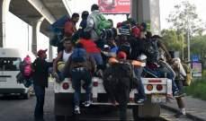 السلطات المكسيكية تعثر على 292 مهاجرا مكدسين في شاحنتين