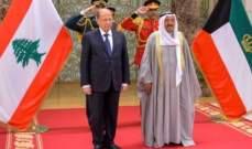 الرئيس عون نعى أمير الكويت: كان يسارع دائما لدعم الشعب اللبناني الذي لن ينسى ما قدمه