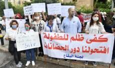 اعتصام لأصحاب دور الحضانة أمام وزارة الداخلية اعتراضا على قرار الإقفال