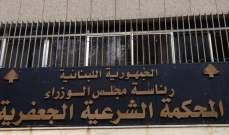 المحكمة الشرعية الجعفرية نشرت لائحة بأرقام هواتف تسهل تواصل المراجعين مع أقلام المحاكم