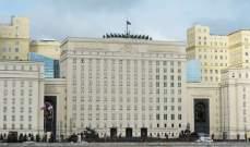 """الدفاع الروسية: مقاتلة من طراز """"سو-27"""" تمنع قاذفة أميركية من انتهاك المجال الروسي"""