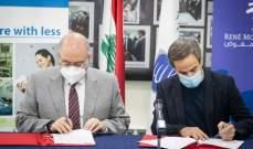 معوض وقع مذكرة تفاهم لتعزيز التعاون بين مؤسسة رينه معوض ومستشفى بيروت الجامعي