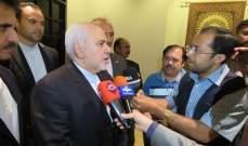 ظريف: الحظر الأميركي يستهدف النظام العالمي وعدم التصدي له سيسبب مشاكل دولية