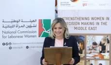 كلودين عون روكز: لتعديل القوانين المجحفة بحق النساء ونشر ثقافة المساواة والاحترام