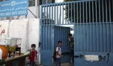 الأونروا تغلق كافة مدارسها في فلسطين لـ 30 يوما بسبب كورونا