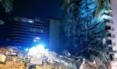 سلطات أميركا: البحث عن 99 شخصا تحت الأنقاض إثر انهيار مبنى بفلوريدا