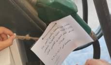 الامن العام: اقفال محطة محروقات في بلدة الكفير بسبب احتكارها مادة المازوت