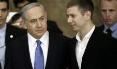 """نتانياهو الابن يصف المتظاهرين ضد والده بـ """"الكائنات الفضائية"""""""