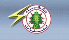 كهرباء لبنان: تخفيض قدراتها الإنتاجية بمعامل الإنتاج بما يتناسب مع مخزون المحروقات المتوافر لدينا