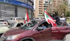 """النشرة: ناشطو """"صيدا تنتفض"""" نظموا مسيرة سيارة"""