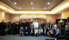 """""""لقاء الشبيبة المسكوني العالمي"""" يُعقد في بيروت من 22 إلى 26 آذار 2019"""