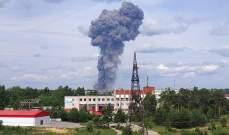 ارتفاع حصيلة الجرحى نتيجة انفجار في مصنع متفجرات في روسيا إلى 38