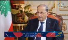 الرئيس عون: حققنا انجازات وهمنا ينصب على الوضع الاقتصادي