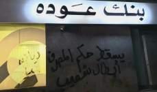 كتابة شعارات على جدران عدد من المصارف في الضاحية الجنوبية ليلا