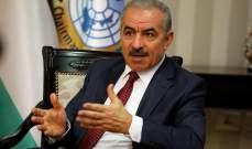 رئيس وزراء فلسطين: سنشكل فريقا قانونيا لمتابعة قرصنة إسرائيل أموال الضرائب