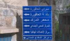 إجراءات وقائية وحواجز لشرطة بلدية العاقورة تطبيقا لقرار التعبئة العامة