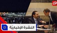 """موجز الأخبار: متظاهرون يدخلون الى """"الزيتونة باي"""" وباسيل يطرح على الحريري صيغة للحكومة"""