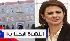 """موجز الأخبار: انتهاء الجلسة الاخيرة لمناقشة الموازنة وتوضيح جديد من وزارة الداخلية حول الـ""""fume"""""""