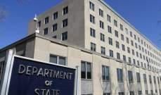 الخارجية الأميركية: ندعم قرار الترويكا الأوروبية إطلاق آلية فض النزاعات ضد إيران