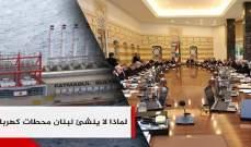 دول تنشئ محطات كهرباء بأقل تكلفة مما يتكبده لبنان لتوليد طاقته: لماذا لا يحذوا لبنان هذا الحذو؟