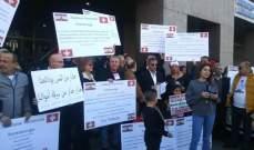 اعتصام امام السفارة السويسرية للمطالبة بإعادة الاموال المنهوبة