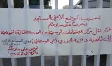 نقل مركز الامتحانات الرسميّة من المدرسة العُمانيّة إلى ثانوية نزيه البزري