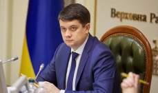 رئيس البرلمان الأوكراني أكد استمرار الحوار بين موسكو وكييف