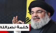 كلمة الأمين العام لحزب الله السيد حسن نصرالله في الذكرى الأربعين للثورة الإسلامية في إيران