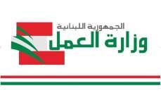 وزارة العمل أعلنت عن بدء منح اجازات عمل لثلاث سنوات
