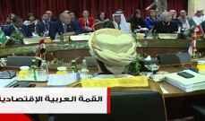 تفاصيل اليوم الثاني من إجتماعات القمة الإقتصادية في بيروت