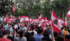 النشرة: المواطنون ينفذون إعتصاما أمام سراي النبطية الحكومي