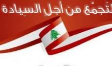 التجمع من اجل السيادة: حزب الله هو المُدَّعى عليه الأول في الفساد