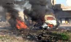 سانا: مقتل 3 مدنيين وجرح 12 آخرين بانفجار سيارة مفخخة بريف الحسكة