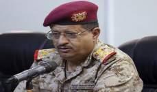 وزير الدفاع اليمني أكد أهمية التزام الوحدات العسكرية بالحفاظ على الأمن والاستقرار