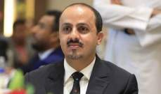 الإرياني: طهران مطالبة بإثبات مصداقيتها بدعم جهود إحلال السلام في اليمن