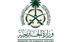 خارجية السعودية دانت التفجيرين بتونس: نقف معها بمواجهة والإرهاب والتطرف
