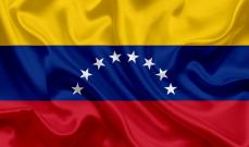 ممثلون عن المعارضة بفنزويلا توجهوا إلى باربادوس لمواصلة الحوار مع الحكومة