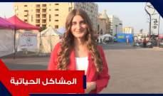 """""""تفاصيل"""" يحصي أبرز المشاكل الحياتية للبنانيين في ثورة 17 تشرين الأول"""